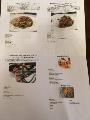 お料理リスト